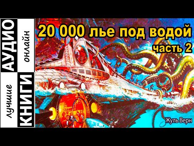 20 000 лье под водой часть 2 Жюль Верн Аудиокнига