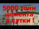 Нет строительству китайского цементного завода Аньхуй Конч в Ульяновской облас...
