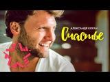 Александр Коган - Счастье (Trailer)