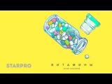 Егор Сесарев - Витамины EP (премьера альбома, 2017)
