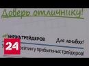 Москвичи становятся жертвами трейдеров