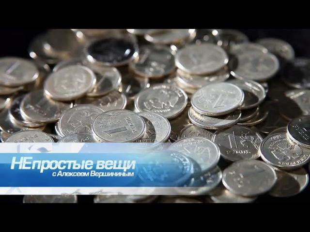 Непростые вещи Монетка