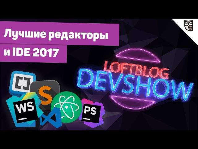 Sublime text, Atom, Visual Studio Code, Brackets, WebStorm, Caret, Zed