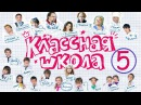 Классная школа 5 серия Комедийный сериал для детей