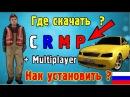 Где скачать и как установить GTA:Криминальную Россию (По сети). Новая 2018 крмп / CRMP