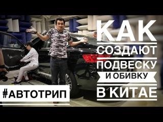 #АвтоТрип: Китай, день 1: как создают элементы подвески и обивки? Съемки с завода и BMW 5 LONG!)