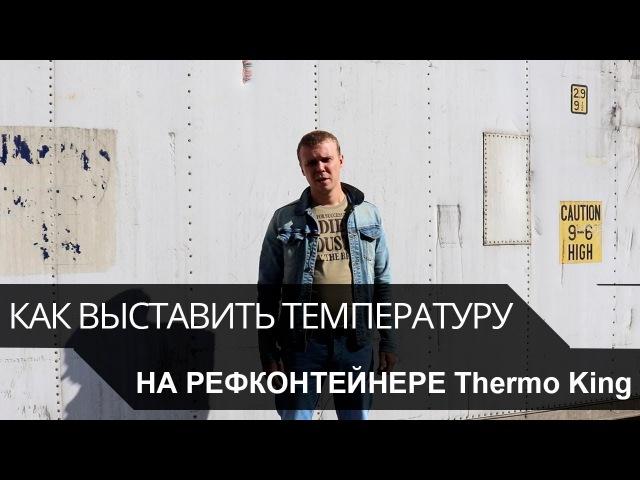 Как выставить температуру на рефконтейнере Thermo King (Термо Кинг)