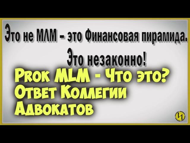Миллионер из ProkMLM - Ответ коллегии адвокатов!