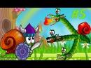 Детская игра про улитку Snail Bob 2 – ДРАКОН НАПАЛ НА УЛИТКУ БОБА. Мультик игра для ма...