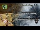 ОХОТНИК АВАНТЮРИСТ ► ArcheAge 3 5