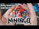 Lego Ninjago из Китая. Распаковка посылки детскиq конструктор Лего Ниндзяго с Алиэксп ...