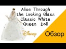 Обзор Alice Through the Looking Glass 11.5 Classic White Queen Fashion Doll
