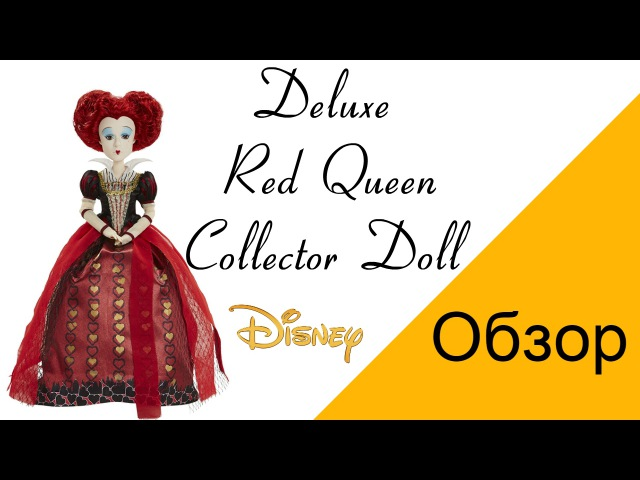 Обзор куклы Красная Королева/Alice Through the Looking Glass Deluxe Red Queen Collector Doll