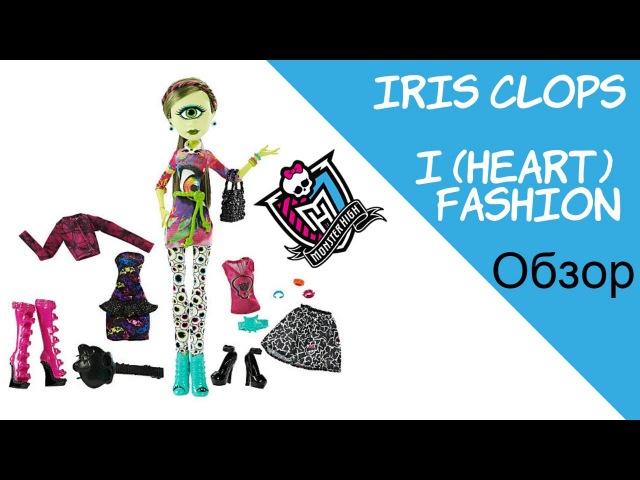 Обзор Iris Clops I Heart Fashion CKD73 Айрис Клопс Я люблю моду Монстер Хай
