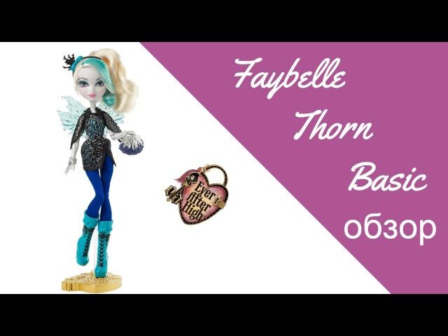 Обзор куклы Ever After High Faybelle Thorn | Фэйбель Торн CDH56