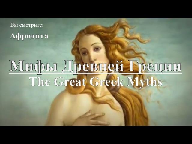Мифы Древней Греции: Афродита. Повелительница любовных желаний | The Great Greek Myths: Aphrodite.