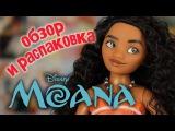 Кукла Моана РАСПАКОВКА ОБЗОР DOLL REVIEW MOANA DISNEY