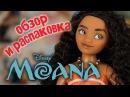 Кукла Моана / РАСПАКОВКА / ОБЗОР / DOLL REVIEW / MOANA / DISNEY