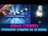 ОТКРЫТИЕ СУНДУКА ЗА 12 ПОБЕД В ВЫЗОВЕ!!! НОВЫЕ ТУРНИРЫ Clash Royale