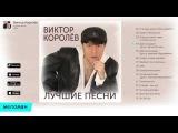 Виктор Королёв   Лучшие песни 2016  20 хитов от романтика шансона