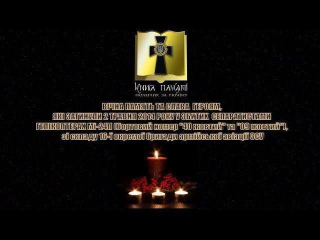 Пам'яті екіпажів збитих сепаратистами 02 05 2014 р в небі над Слов'янськом гелікопте