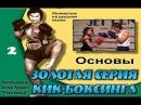 Золотая серия кик-боксинга - 2 Бенни Уркидез (Benny Urquidez - Kickboxing part2)