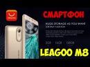 Обзор смартфона LEAGOO M8 Android 6.0 MTK6580A, 2ГБ 16ГБ 13.0MP 8.0MP 3500 мАч