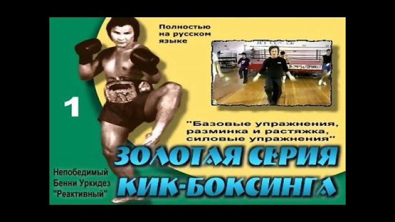 Золотая серия кик-боксинга - 1 Бенни Уркидез (Benny Urquidez - Kickboxing part1)