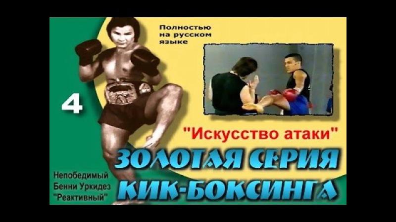 Золотая серия кик-боксинга - 4 Бенни Уркидез (Benny Urquidez - Kickboxing part4)