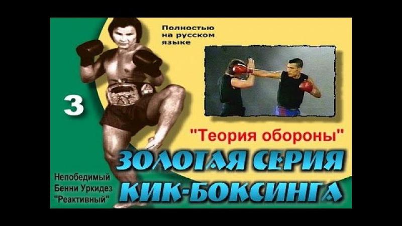 Золотая серия кик-боксинга - 3 Бенни Уркидез (Benny Urquidez - Kickboxing part3)