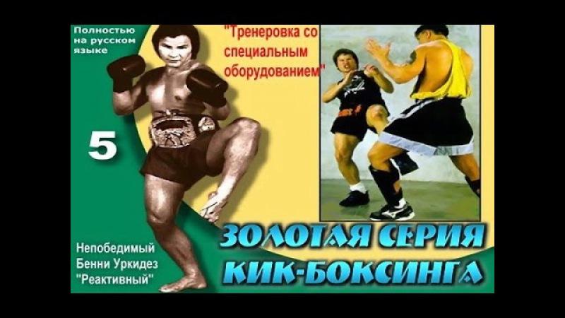 Золотая серия кик-боксинга - 5 Бенни Уркидез (Benny Urquidez - Kickboxing part5)
