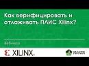 Как верифицировать и отлаживать ПЛИС Xilinx. Симуляции и отладка в среде Xilinx Vivado