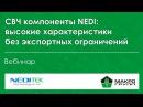 СВЧ компоненты без экспортных ограничений от NEDI Вебинар по продукции NEDITEK
