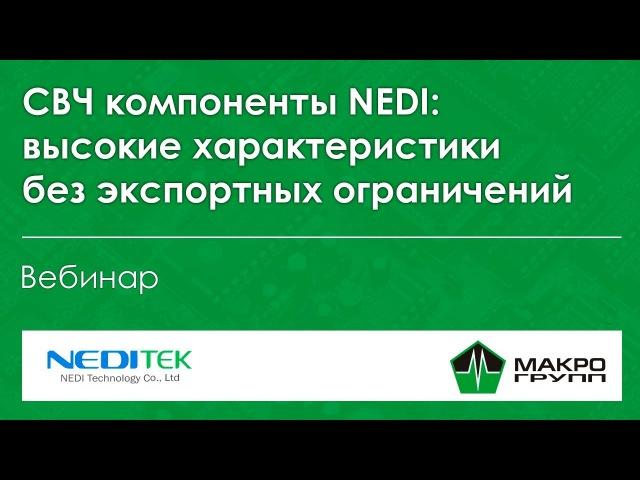 СВЧ компоненты без экспортных ограничений от NEDI. Вебинар по продукции NEDITEK