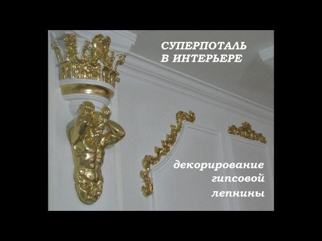 Суперпоталь в интерьере декорирование гипсовой лепнины