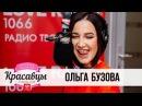 Ольга Бузова - Мало половин / ПРЕМЬЕРА у Красавцев Love Radio