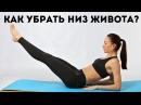 Как быстро убрать низ живота II Я худею с Екатериной Кононовой