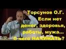 Торсунов О.Г. Если нет денег, здоровья, работы, мужа С чего НАЧИНАТЬ? СПб