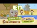 """Сборник мультфильмов """"Лето"""" - #МАШИНКИ - Малыши и Летающие звери"""