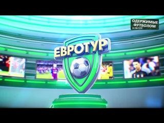 ЕвроТур. Обзор матчей недели 25/04/2017