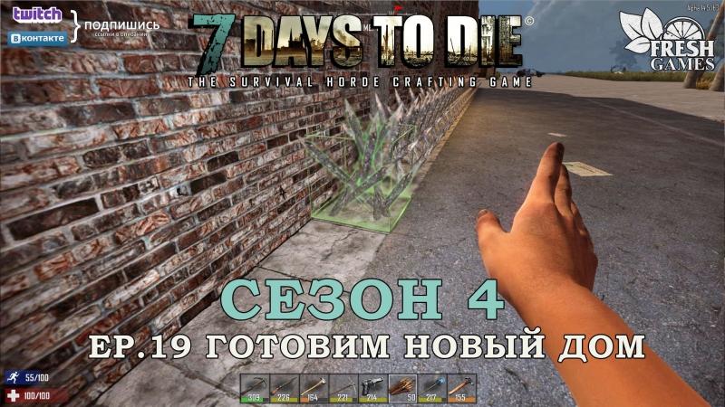 7 Days To Die S4E19 Alpha 14.5 - Готовим новый дом