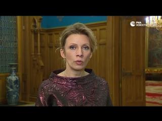 Заявление Марии Захаровой
