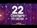 Вечеринка «День именинника» 22 сентября в «Максимилианс» Екатеринбург