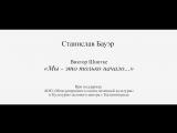Виктор Шнитке -Мы это только начало...(читает Станислав Бауэр)