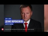 Экс-депутату Денису Вороненкову предложили работать на силовые структуры Украины