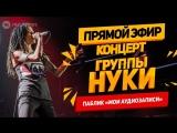 Концерт Нуки (Дария Ставрович): ПРЯМОЙ ЭФИР, RED (MOSCOW) Часть 2