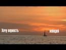 Слава - Сто озер и пять морей Lyric Video