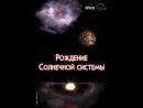 Рождение солнечной системы. Рекламный Ролик