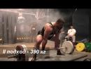 Роман Ворошилин  тяга 370 кг и 390 кг