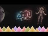 КОНКУРС НА СИГНЫ (PS vs. YT) 22.09.2017